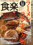 食楽 2009年 02月号 [雑誌]