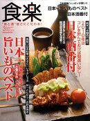 食楽 2010年 03月号 [雑誌]