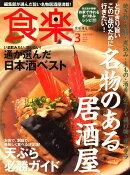 食楽 2009年 03月号 [雑誌]
