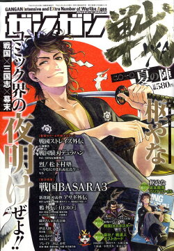ガンガン戦ーIXA- 2010年 08月号 [雑誌]