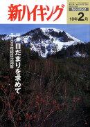 新ハイキング 2010年 02月号 [雑誌]