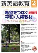 新英語教育 2010年 02月号 [雑誌]