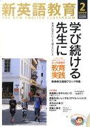 新英語教育 2009年 02月号 [雑誌]