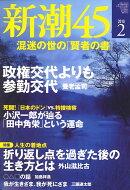 新潮45 2010年 02月号 [雑誌]