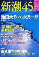 新潮45 2011年 02月号 [雑誌]