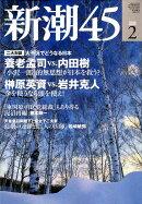 新潮45 2009年 02月号 [雑誌]