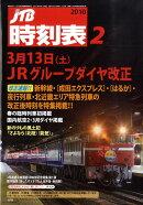 JTB時刻表 2010年 02月号 [雑誌]