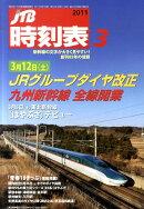 JTB時刻表 2011年 03月号 [雑誌]