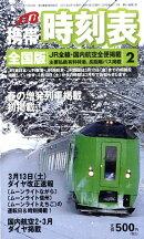 JTB 携帯時刻表 2010年 02月号 [雑誌]