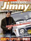 Jimny SUPER SUZY (ジムニースーパースージー) 2010年 02月号 [雑誌]
