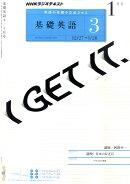 NHK ラジオ基礎英語 3 2011年 01月号 [雑誌]