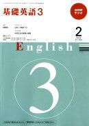 NHK ラジオ基礎英語 3 2010年 02月号 [雑誌]