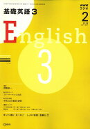 NHK ラジオ基礎英語 3 2009年 02月号 [雑誌]