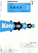 NHK ラジオ基礎英語 3 2011年 03月号 [雑誌]