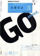 NHK ラジオ基礎英語 3 2010年 05月号 [雑誌]