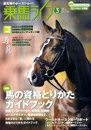 乗馬ライフ 2010年 03月号 [雑誌]