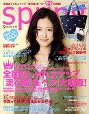 spring (スプリング) 2010年 09月号 [雑誌]
