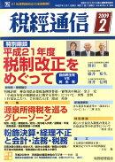 税経通信 2009年 02月号 [雑誌]