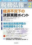 税務弘報 2009年 02月号 [雑誌]