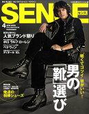 SENSE (センス) 2010年 04月号 [雑誌]