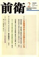 前衛 2009年 02月号 [雑誌]