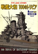 戦艦ヤマト 100のトリビア 2010年 02月号 [雑誌]