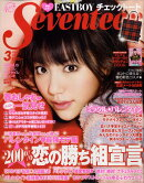 SEVENTEEN (セブンティーン) 2009年 03月号 [雑誌]