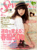 SEVENTEEN (セブンティーン) 2010年 04月号 [雑誌]