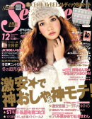 SEVENTEEN (セブンティーン) 2010年 12月号 [雑誌]