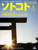 SOTOKOTO (ソトコト) 2010年 02月号 [雑誌]