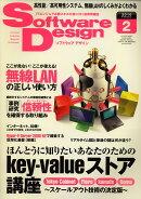 Software Design (ソフトウエア デザイン) 2010年 02月号 [雑誌]
