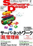 Software Design (ソフトウエア デザイン) 2011年 02月号 [雑誌]