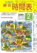 九州の綜合時間表 2010年 02月号 [雑誌]