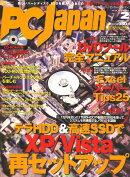PC Japan (ジャパン) 2009年 02月号 [雑誌]