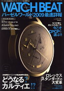 watch BEAT (ウォッチビート) 2009年 07月号 [雑誌]