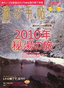 旅の手帖 2010年 02月号 [雑誌]