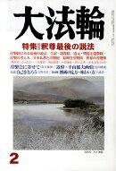 大法輪 2010年 02月号 [雑誌]