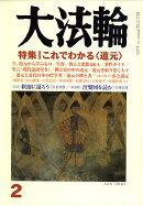 大法輪 2009年 02月号 [雑誌]