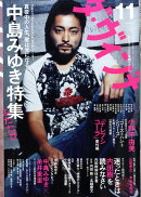 ダ・ヴィンチ 2010年 11月号 [雑誌]