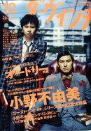 ダ・ヴィンチ 2010年 12月号 [雑誌]