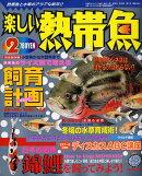 楽しい熱帯魚 2009年 02月号 [雑誌]