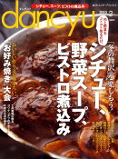 dancyu (ダンチュウ) 2010年 02月号 [雑誌]