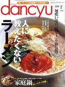 dancyu (ダンチュウ) 2009年 02月号 [雑誌]