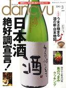 dancyu (ダンチュウ) 2010年 03月号 [雑誌]