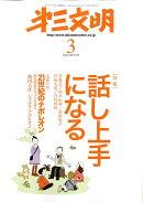 第三文明 2009年 03月号 [雑誌]