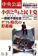 中央公論 2010年 03月号 [雑誌]