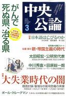 中央公論 2009年 03月号 [雑誌]