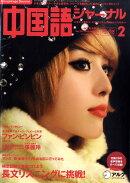 中国語ジャーナル 2010年 02月号 [雑誌]