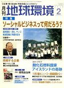 月刊 地球環境 2010年 02月号 [雑誌]