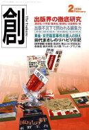 創 (つくる) 2009年 02月号 [雑誌]
